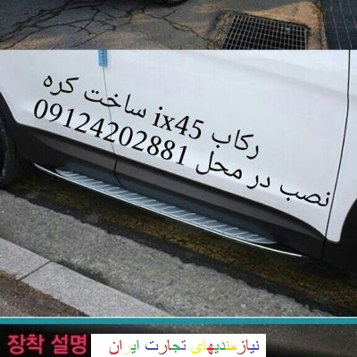 نصب رکاب سانتافه ix45 و توسان ix35 ساخت کره