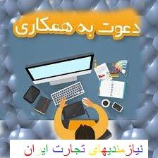 استخدام طراح سایت وردپرسی در تهران