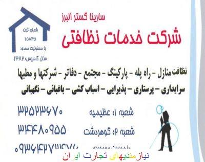 شرکت نظافتی سارینا گستر البرز (02634480955)