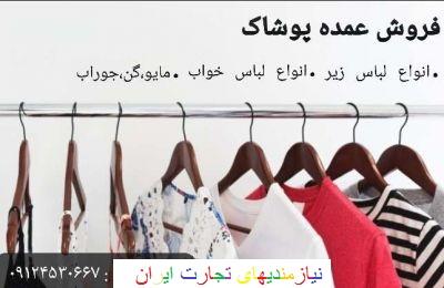 پخش  عمده تیشرت های پنبه زنانه