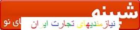 ثبت آگهی فروش کالای دست دوم در تهران
