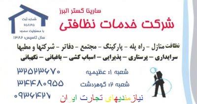 شرکت نظافتی سارینا گستر البرز / 09364272476