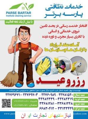 نظافت وپذیرایی پارسه برتر