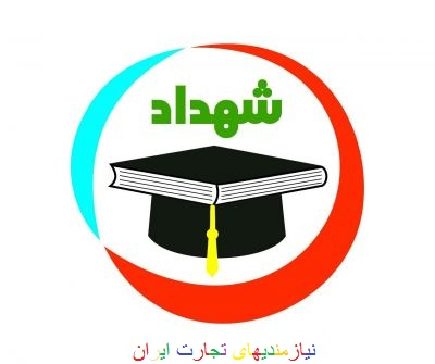 مشاوره و برنامه ریزی سال تحصیلی 98 _97