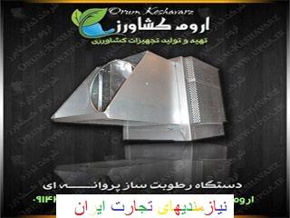 دستگاه های رطوبت ساز پروانه برای پرورش قارچ خوراکی 09144432