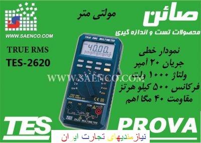 مولتیمتر , True RMS مولتی متر ,True RMSمدلTES-2620