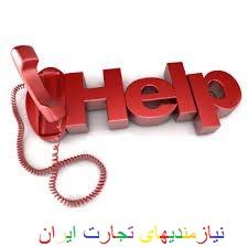 مشاوره تلفنی شمیران