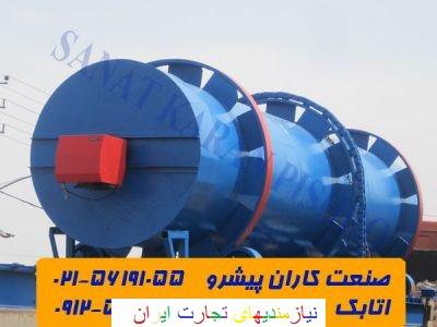 درایروخشک کن های صنعتی وبهداشتی مخصوص صنایع غذایی وخشکبار