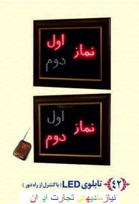 تابلوی نماز تابلوی نماز اول و دوم نمایشگر تابلوی نماز