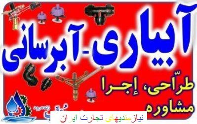 طراحي، اجرا و نظارت سيستمهاي آبياري تحتفشار قطره اي و باران