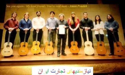 تدریس خصوصی گیتار - استاد : نوازنده هفت شاهکار برای:گیتار