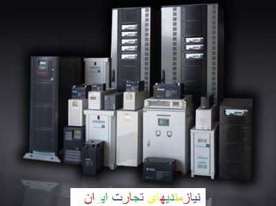فروش یو پی اس و باتری در مشهد