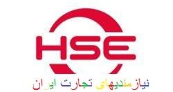 مراحل استقرار و اجراي سيستم مديريت  HSE