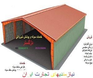 پوشش سقف سوله شیروانی و فروش مصالح ورق گالوانیزه رنگی پشم شی