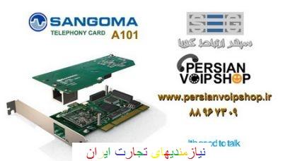 کارت تلفنی استریسک دیجیتال سنگوما A101 – 1xE1