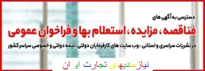 مناقصه ها و مزایده های رشته فعالیت شما در سامانه مناقصات ایران تندر