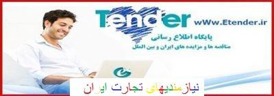 فرصت های کسب و کار شما در سامانه مناقصات ایران تندر