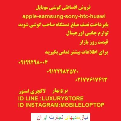گوشی موبایل اقساطی ایفون