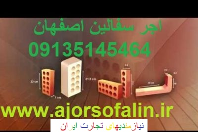 اجر سفال اصفهان ****09135145464 ****
