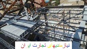 اجرای سقف با بلوک سقفی فوق سبک الیافی - کرمان و شهرستان