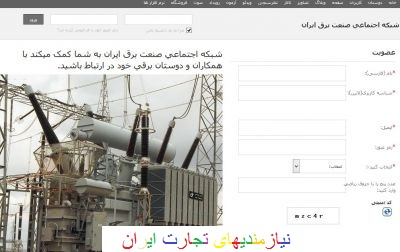 شبکه اجتماعی صنعت برق ایران