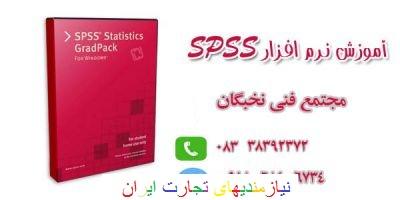 آموزش نرم افزار های تحلیل آماری spss