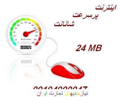اینترنت پرسرعت تا 24مگابایت در بابل