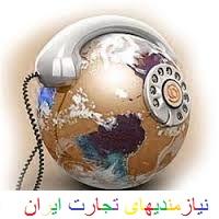 تلفن خارج از کشور از دقیقه ای 25ت