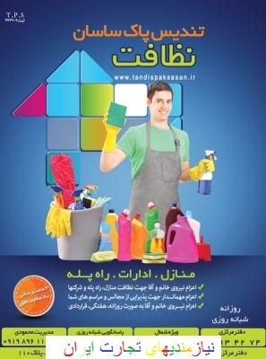 شرکت نظافت تندیس پاک ساسان جهت خانه تکانی شب عید تمام تهران