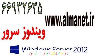 فروش انواع لایسنس ویندوز سرور 2012 R2  / آلما شبکه