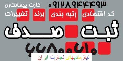 فروش شرکت پیمانکاری _رتبه بندی پیمانکاران ۰۹۱۲۸۹۴۴۴۹۳