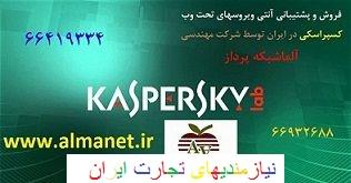 فروش آنتی ویروس کسپراسکی در آلماشبکه --- 02166932688