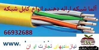 فروش انواع کابل شبکه || 66932688