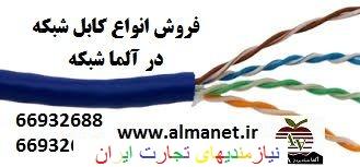 فروش ویژه کابل شبکه    66932635