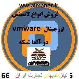 فروش انواع لایسنس وی ام ویر آمریکاییVMware  / آلما شبکه