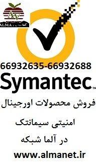 فروش نرم افزارهای امنیتی  Symantecدر آلماشبکه /// 0216641933