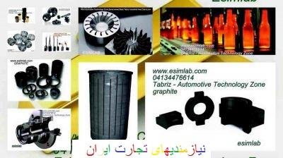 فروش و واردات محصولات گرافیتی  Carbon، Graphite ،EDM