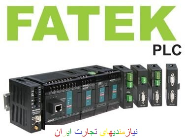 فروش،برنامه نویسی انواع پی ال سی فتک فاتک plc fatekشهرقدس