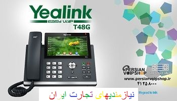 فروش Yealink SIP-T48G
