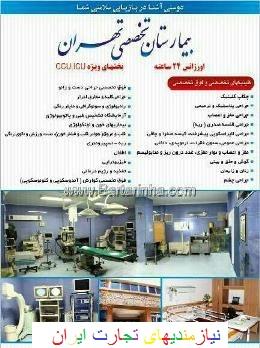 فروش 1 سهم قلب از 3 سهم بخش قلب بیمارستان تخصصی