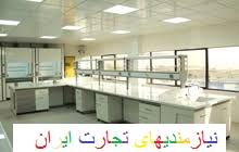 مجری سکوبندی آزمایشگاه ها