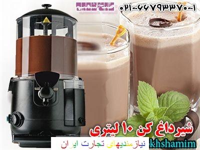 شیرداغ کن 10 لیتری
