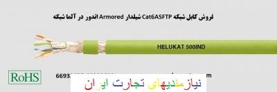 فروش کابل شبکه Cat6ASFTP شیلدار Armored اتدور– آلما شبکه