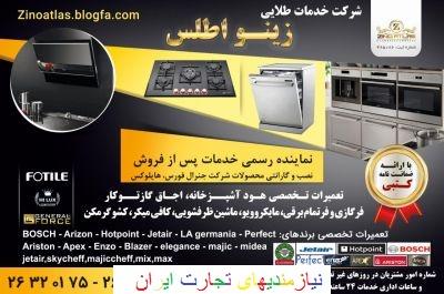 تعمير ماشين ظرفشويي بوش BOSCH /نمايندگي رسمي تهران/