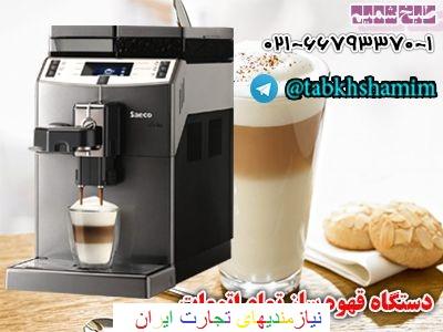 دستگاه قهوه ساز تمام اتومات صنعتی