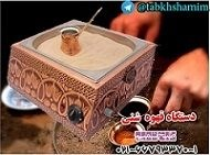 دستگاه قهوه شنی رومیزی