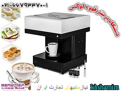 دستگاه پرینتر قهوه لوکس