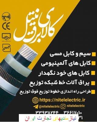 قیمت کابل آلومینیوم -زمینی  16*4در تهران