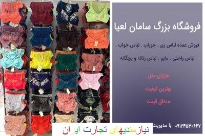 تولیدی لباس زیر های شارن
